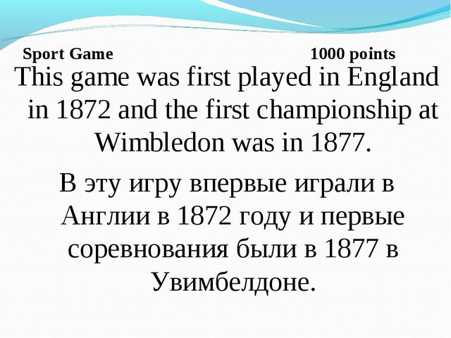 Sport Game 1000 points This game was first played in England in 1872 and the...