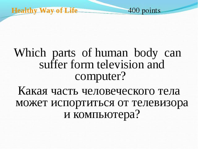 Healthy Way of Life 400 points Which parts of human body can suffer form tel...