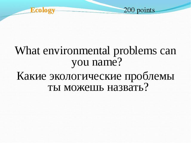 Ecology 200 points What environmental problems can you name? Какие экологиче...