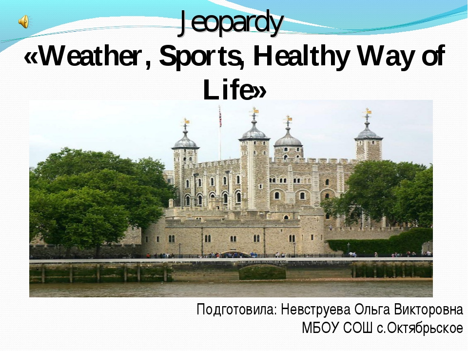 Jeopardy «Weather, Sports, Healthy Way of Life» Подготовила: Невструева Ольга...