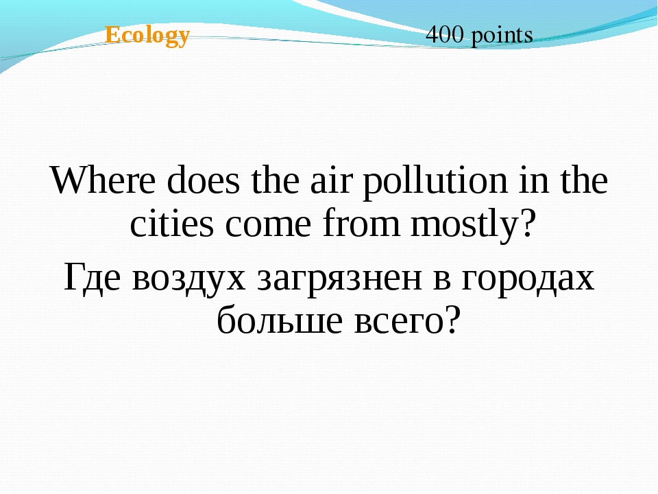 Ecology 400 points Where does the air pollution in the cities come from most...