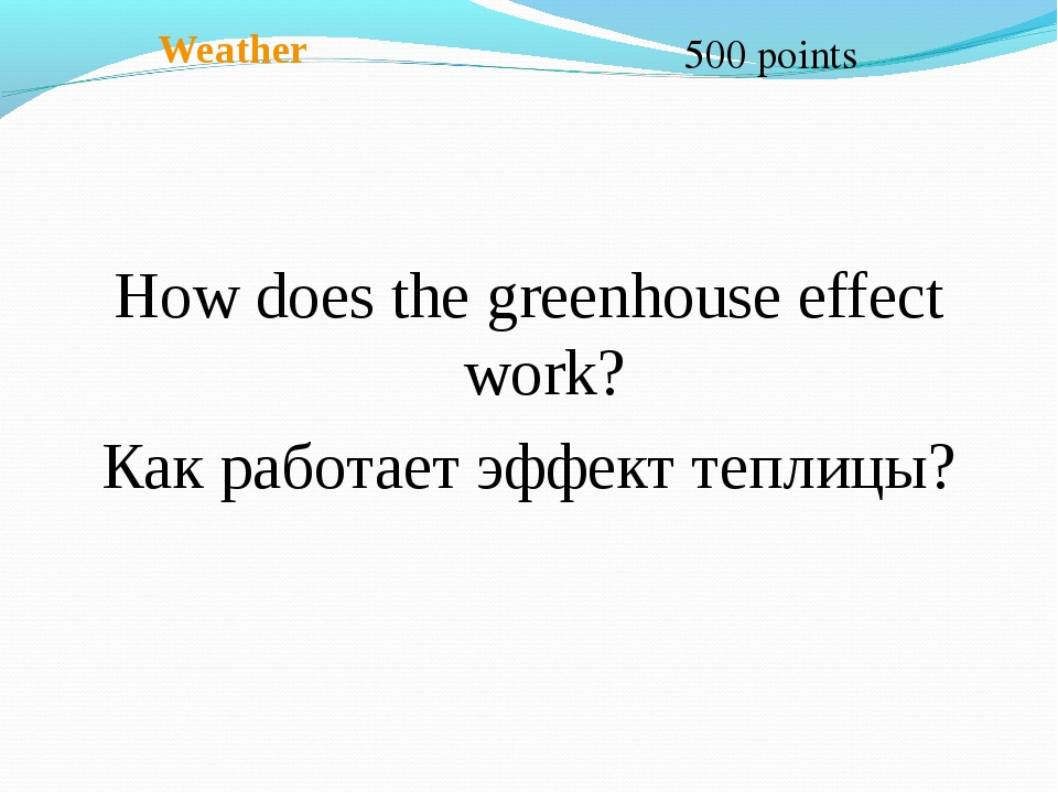 Weather 500 points How does the greenhouse effect work? Как работает эффект...