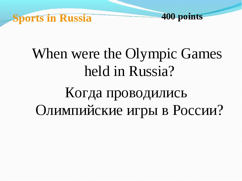 Sports in Russia When were the Olympic Games held in Russia? Когда проводилис...