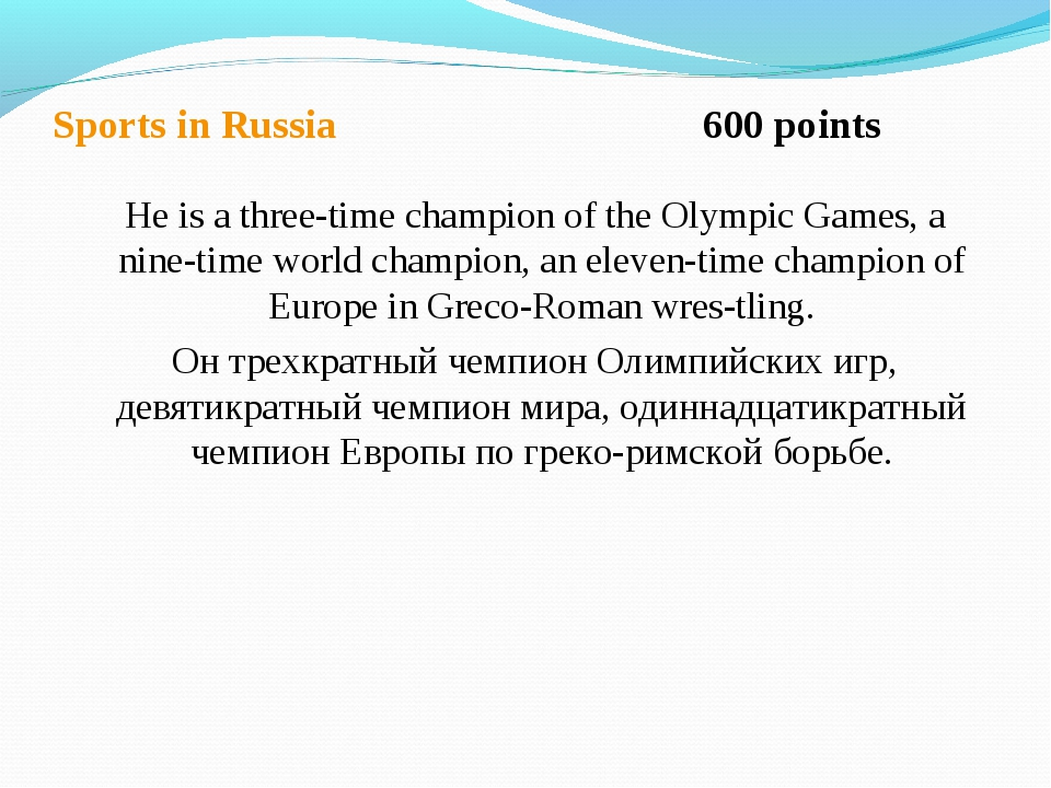 Sports in Russia 600 points He is a three-time champion of the Olympic Games,...
