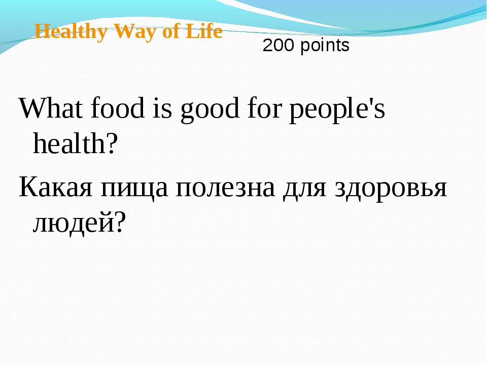 200 points Healthy Way of Life What food is good for people's health? Какая п...