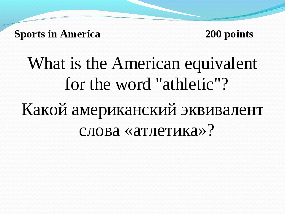 """Sports in America 200 points What is the American equivalent for the word """"at..."""