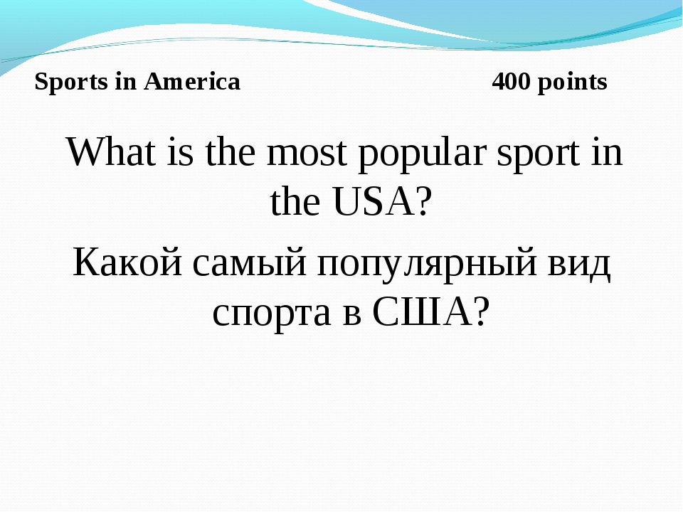 Sports in America 400 points What is the most popular sport in the USA? Какой...