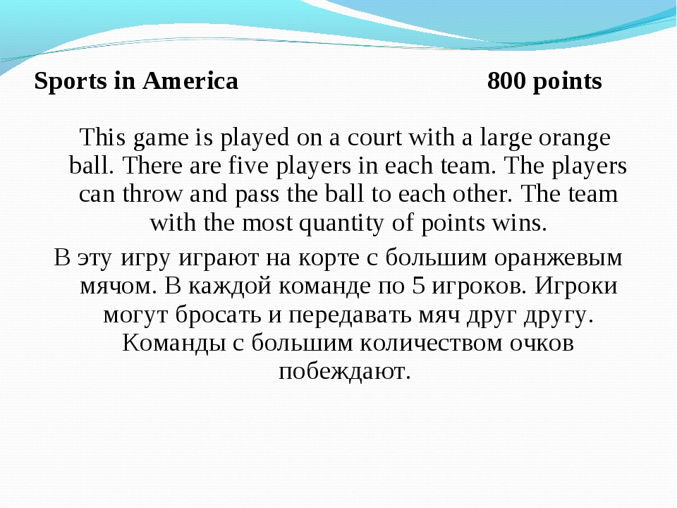 Sports in America 800 points This game is played on a court with a large oran...