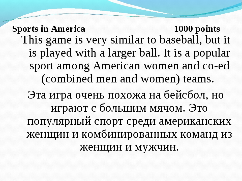 Sports in America 1000 points This game is very similar to baseball, but it i...