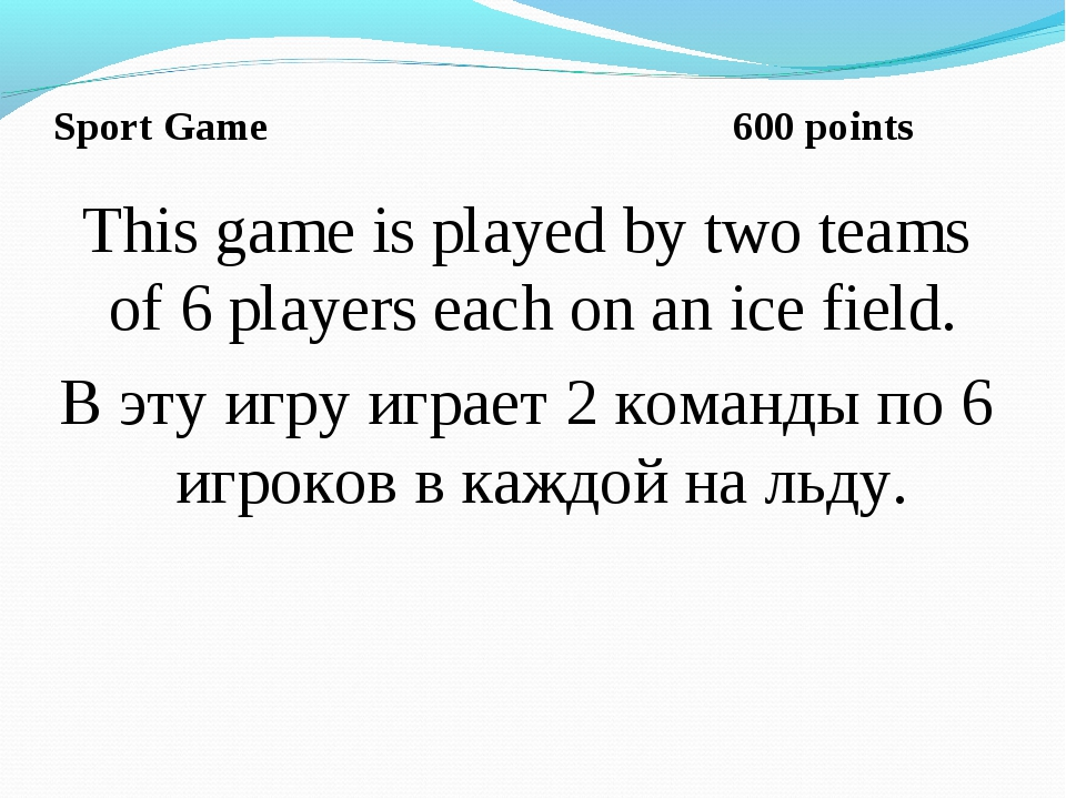 Sport Game 600 points This game is played by two teams of 6 players each on a...