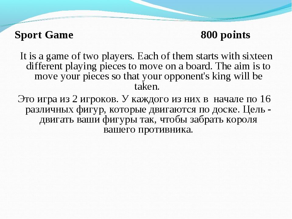 Sport Game 800 points It is a game of two players. Each of them starts with s...