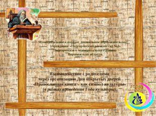 Взаимодействие с родителями через организацию Дня открытых дверей «Православн