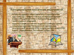 Функциональное назначение мероприятия Создание единого образовательного прост