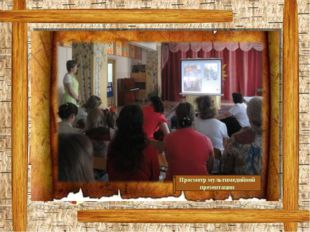 Просмотр мультимедийной презентации