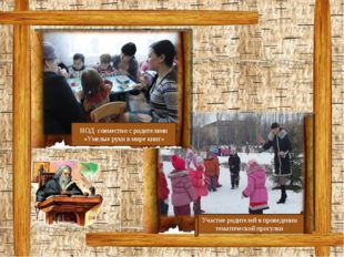 Участие родителей в проведении тематической прогулки НОД совместно с родител