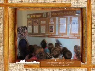 Православный кружок «Свечечка» С участием родителей