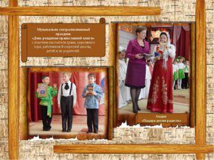 Музыкально-театрализованный праздник «День рождения православной книги» с уч