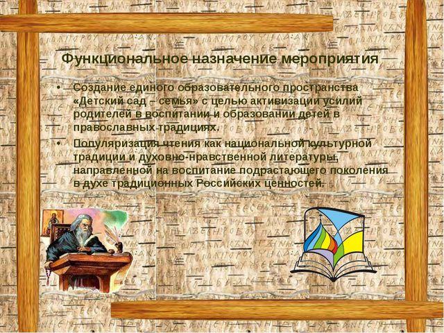 Функциональное назначение мероприятия Создание единого образовательного прост...