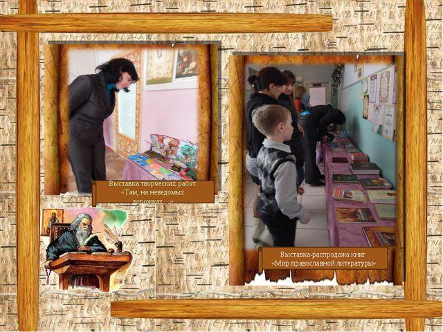 Выставка-распродажа книг «Мир православной литературы» Выставка творческих р...