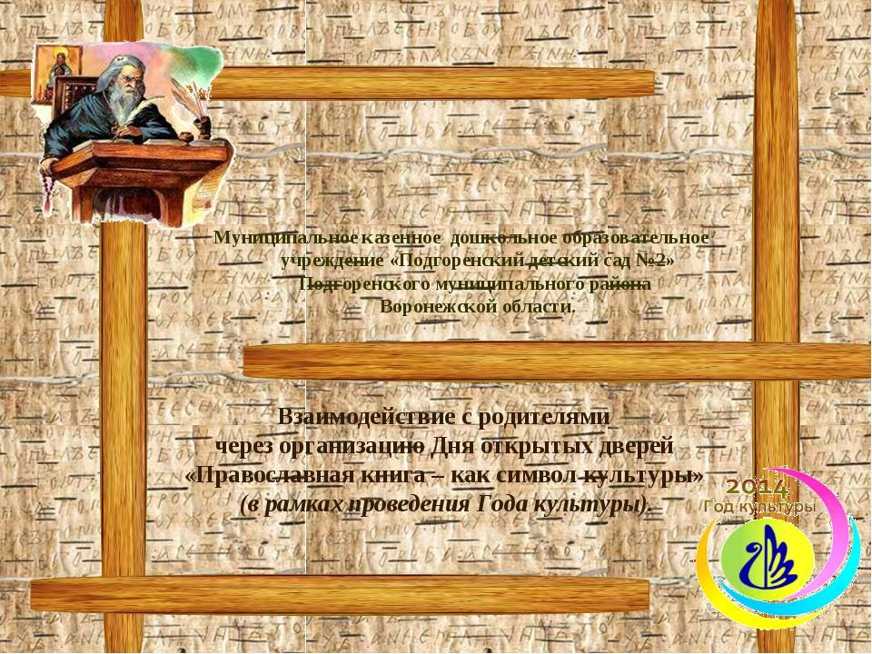Взаимодействие с родителями через организацию Дня открытых дверей «Православн...