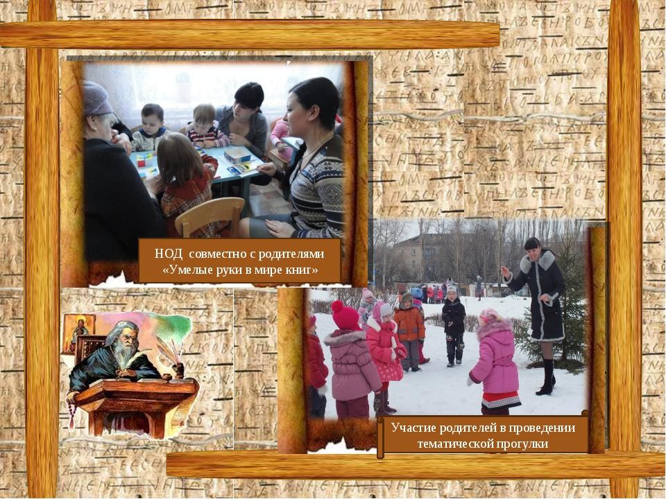 Участие родителей в проведении тематической прогулки НОД совместно с родител...