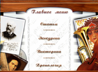 http://netnado.ru/urok-muziki-innovacionnie-formi-raboti-na-urokah-muziki/42210_html_1d801d33.png