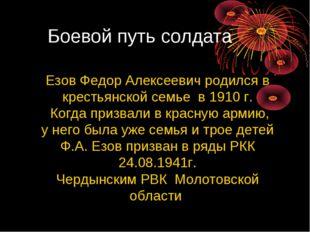 Боевой путь солдата Езов Федор Алексеевич родился в крестьянской семье в 191