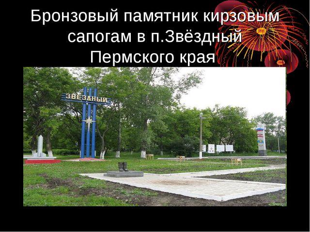 Бронзовый памятник кирзовым сапогам в п.Звёздный Пермского края
