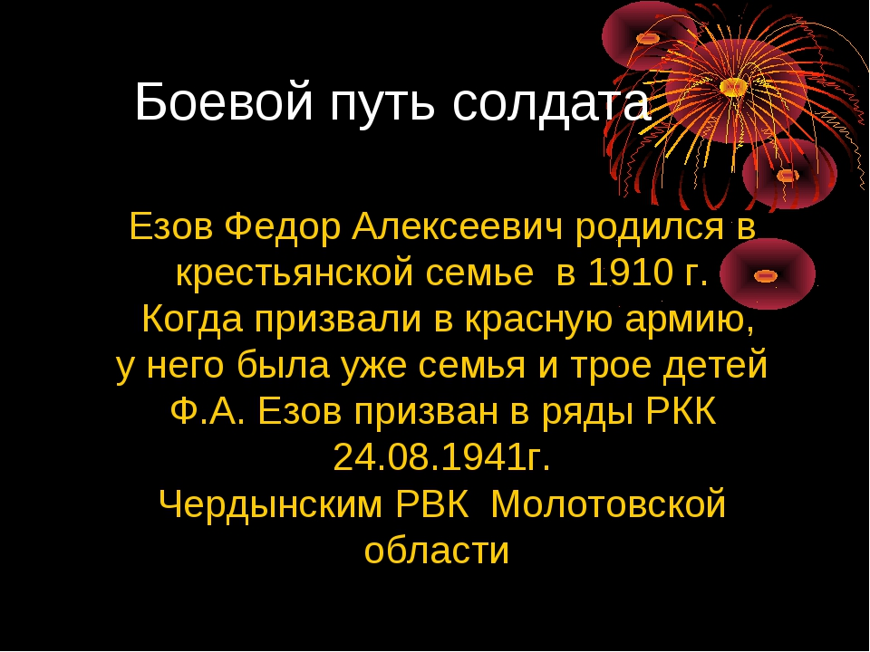 Боевой путь солдата Езов Федор Алексеевич родился в крестьянской семье в 191...