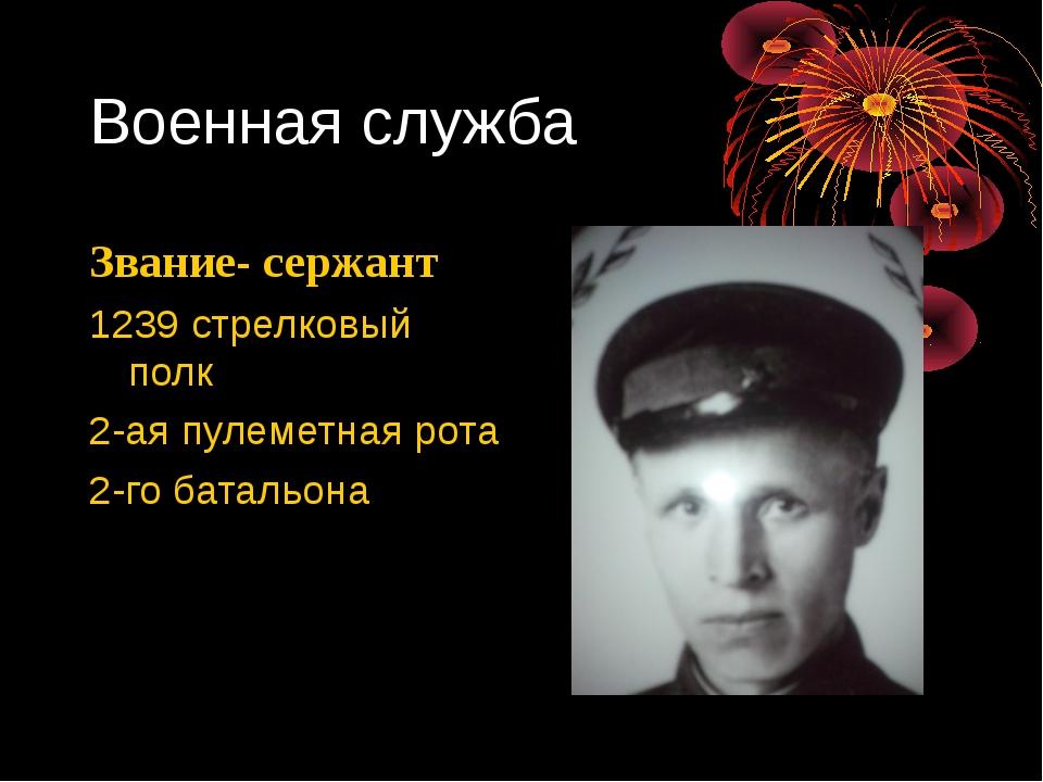 Военная служба Звание- сержант 1239 стрелковый полк 2-ая пулеметная рота 2-го...