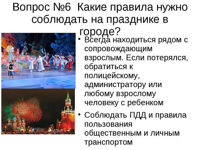 Вопрос №6 Какие правила нужно соблюдать на празднике в городе? Всегда находит...