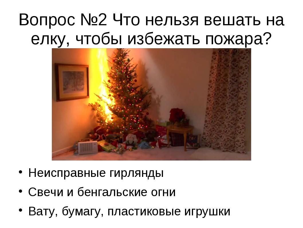 Вопрос №2 Что нельзя вешать на елку, чтобы избежать пожара? Неисправные гирля...