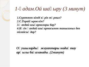 Сабақтың тақырыбы: С.Торайғыров өмірі, «Шығамын тірі болсам, адам болып», «Ме