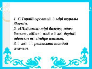 2-қадам. Топтық жұмыс(10 минут) «Зерттеушілер» тобына– С.Торайғыров өмірі ту