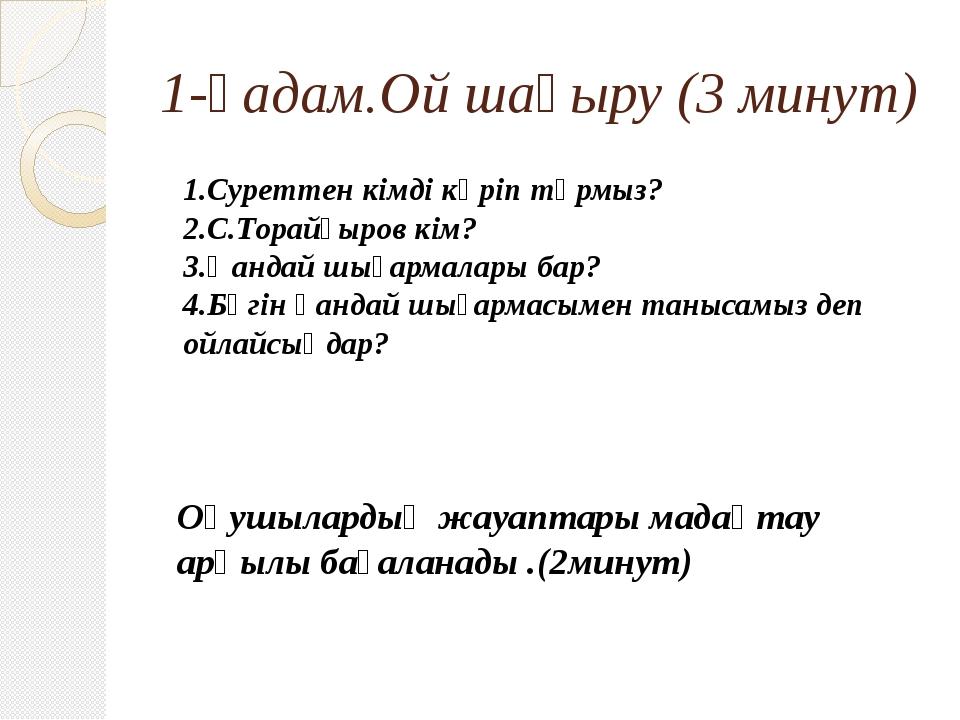 Сабақтың тақырыбы: С.Торайғыров өмірі, «Шығамын тірі болсам, адам болып», «Ме...