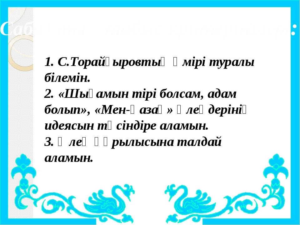 2-қадам. Топтық жұмыс(10 минут) «Зерттеушілер» тобына– С.Торайғыров өмірі ту...