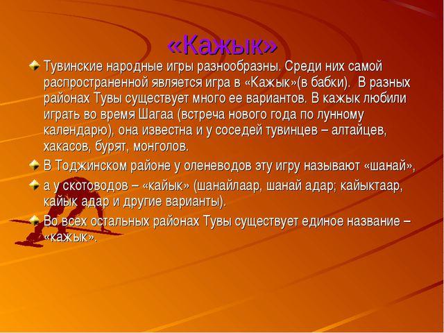 «Кажык» Тувинские народные игры разнообразны. Среди них самой распространенно...