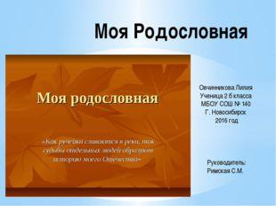 Моя Родословная Овчинникова Лилия Ученица 2 б класса МБОУ СОШ № 140 Г. Новоси