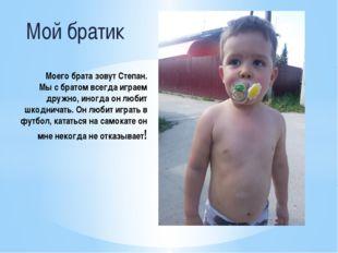 Мой братик Моего брата зовут Степан. Мы с братом всегда играем дружно, иногда