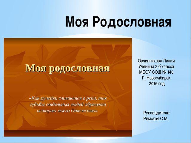 Моя Родословная Овчинникова Лилия Ученица 2 б класса МБОУ СОШ № 140 Г. Новоси...