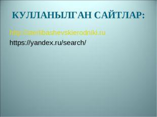КУЛЛАНЫЛГАН САЙТЛАР: http://sterlibashevskierodniki.ru https://yandex.ru/sear
