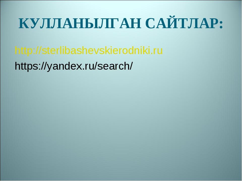 КУЛЛАНЫЛГАН САЙТЛАР: http://sterlibashevskierodniki.ru https://yandex.ru/sear...