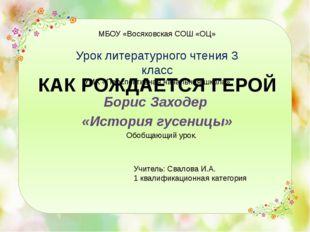 МБОУ «Восяховская СОШ «ОЦ» Урок литературного чтения 3 класс УМК «Перспектив