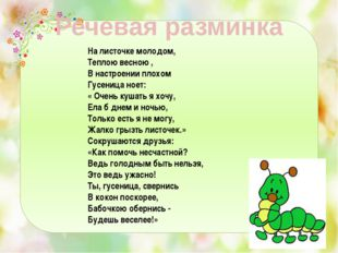 На листочке молодом, Теплою весною , В настроении плохом Гусеница ноет: « Оче