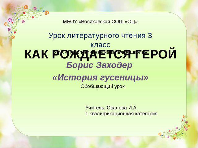 МБОУ «Восяховская СОШ «ОЦ» Урок литературного чтения 3 класс УМК «Перспектив...