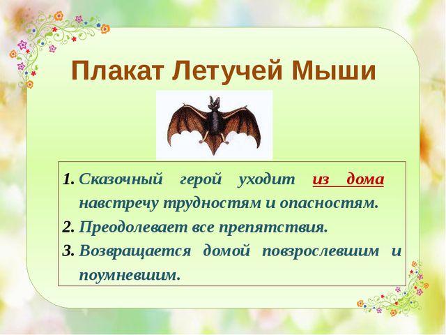 Плакат Летучей Мыши Сказочный герой уходит из дома навстречу трудностям и опа...