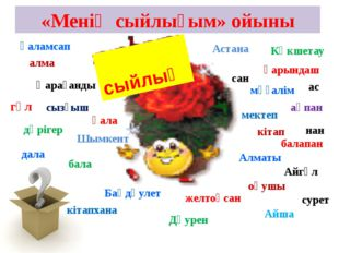 сыйлық гүл алма кітапхана Астана Көкшетау Қарағанды бала балапан қаламсап ме