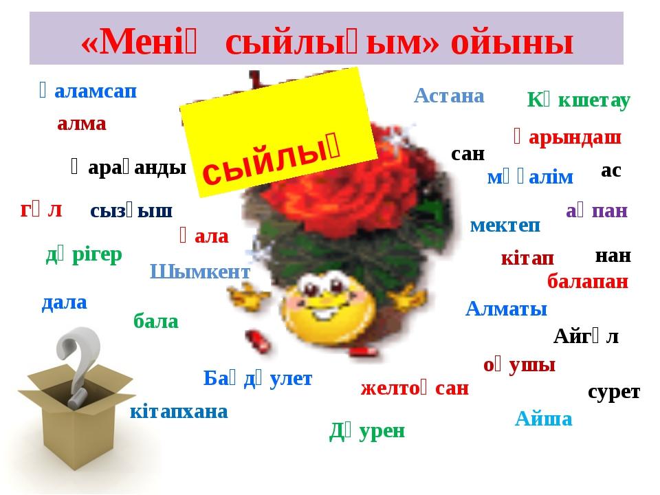 сыйлық гүл алма кітапхана Астана Көкшетау Қарағанды бала балапан қаламсап ме...
