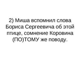 2) Миша вспомнил слова Бориса Сергеевича об этой птице, сомнение Коровина (ПО