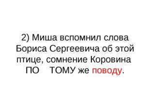 2) Миша вспомнил слова Бориса Сергеевича об этой птице, сомнение Коровина ПО